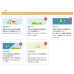 東電、ライフスタイルにあわせて選べる4つの新しい電気料金メニューを発表