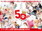 東京都・丸の内で「マーガレット&別マ創刊50周年展」。コラボカフェも