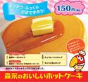 東京都お台場、森永製菓アンテナショップでホットケーキを期間限定販売