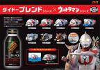 ダイドー×円谷プロで「ウルトラマン」水陸両用プルバックを展開!