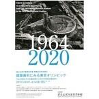 東京都・国立近現代建築資料館で、「建築資料にみる東京オリンピック」展