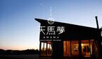 茨城県高萩市に本格ヘルス・リゾート誕生。乗馬や断食などで心身をリセット