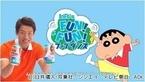 松岡修造とクレヨンしんちゃんが初共演! ファブリーズ、新キャンペーン開始