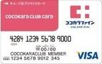 世界中で利用できるVisaプリペイドカード「ココカラクラブカード」が発行