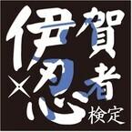 三重県伊賀市などで「伊賀忍者検定」開催 - 「忍たま乱太郎」タイアップも