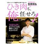 日本料理店「賛否両論」店主のレシピ本登場! -ひき肉を使った47レシピ