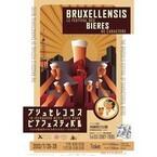 東京都・池袋西口公園でベルギービールの祭典を開催 -約60種を飲み比べ!