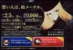 「賢い人は、始メーテル」--ジャパンネット銀行ローン広告に『銀河鉄道999』
