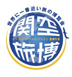 大阪府・関西国際空港で旅行イベント「関空旅博 2013」。世界のグルメも!