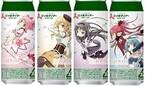 「魔法少女まどか☆マギカ」の三ツ矢サイダー缶4種を限定発売 - アサヒ飲料