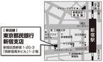 東京都民銀行、新宿支店を新店舗に移転し7月29日より営業