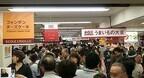 神奈川県に全国お取り寄せグルメが集結。「楽天市場うまいもの大会」開催