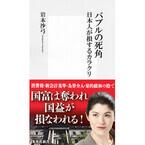 """""""安倍バブル""""の予言者・岩本沙弓氏が、日本国民が損するカラクリを明らかに!"""