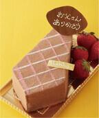 テーマはネクタイ! 大阪府・大阪新阪急ホテルで父の日限定のチョコケーキ