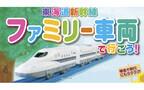 東海道新幹線・のぞみ号に子ども連れ専用「ファミリー車両」が登場