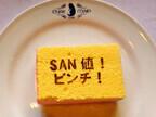 東京都・秋葉原に「這いよれ!ニャル子さんW」カフェ。キャラのドリンクも!