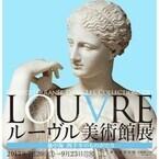 東京都美術館で「ルーヴル美術館展」 -「ギャビーのディアナ」を日本初公開