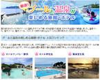 夏休みに行きたいプール&温泉が楽しめるホテル1位は、栃木県のあのホテル!