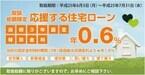 住宅ローン固定金利3年「年0.6%」! 三井住友銀行が取扱総額限定で開始