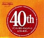 アンナミラーズが40周年キャンペーン -1年間パイ食べ放題のチャンスも!