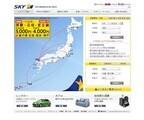 スカイマーク、最新型機ボーイング737MAX導入を決定 - 日本の航空会社初