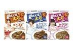 AKB48プロデュース! 「優子の濃厚チーズカレー」など3商品発売 -ハウス食品