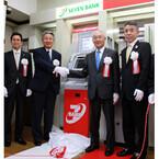 飛騨高山の十六銀行支店内にセブン銀行ATMが設置! 外国人観光客の利便性向上!!