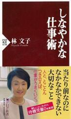 横浜市待機児童ゼロ実現・元ダイエーCEO林文子氏が語る「仕事ができる人」