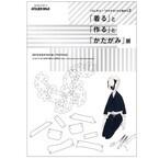 無印良品、東京都千代田区で「『着る』と『作る』と『かたがみ』展」を開催