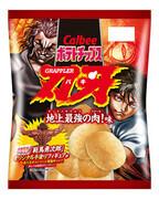 カルビー×グラップラー刃牙で「ポテトチップス刃牙 地上最強の肉!味」発売
