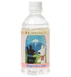 富士山の鉱水を使用した「リサとガスパール」のミネラルウォーター発売