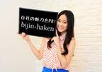 美人時計xセントメディア「bijin-haken」スタート! - モデルを職場に派遣