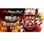 ゲーム「進撃の巨人-反撃の翼-」×ピザハット、ピザ購入で限定武器GET!