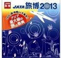 東京都・東京ビッグサイトでアジア最大級の旅の祭典「旅博」-150の国や地域