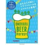 東京都・表参道にクラフトビール12種が楽しめるビアテラス登場 -1杯500円