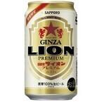東京の「銀座ライオン」が考案したプレミアムビールが限定発売