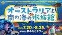 鳥取県境港市に移動水族館「オーストラリアと南の海の水族館」が登場
