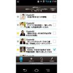 """人気連載『経済キャスター・鈴木ともみが惚れた、""""珠玉""""の一冊』がアプリに"""