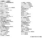 住信SBIネット銀行、NHK放送受信料の「口座振替サービス(自動引落し)」開始