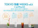 東京都・丸の内で「TOKYO泡盛WEEKS」開催 -泡盛モヒートなどが登場!