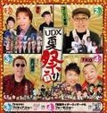 東京都・秋葉原で「UDX夏祭り」開催 -「ドキドキ!プリキュアショー」も!