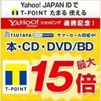 「Yahoo! JAPAN ID」での購入で、Tポイントが貯まる! -連携記念セール