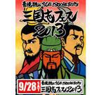 神奈川県横浜市で「三国志フェス」開催 -京劇、やついいちろうステージも!