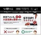 東京都、『みんなで知ろう違法(脱法)ドラッグ』開設--ヤフーの検索で警告も