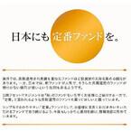 「日本にも定番ファンドを。」--日興アセット、新プロジェクトを開始