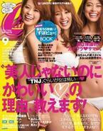 男が知らない女性誌のなかみ (2) ネコ系女子とイヌ系女子、人気なのはどっち?