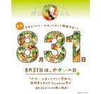 100円で野菜食べ放題、4種類のお肉も一皿100円! 温野菜六本木店で開催