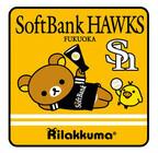 ホークス、ビジター球場限定グッズ販売開始。リラックマのタオルなど6種