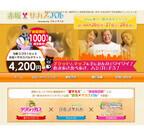 東京都赤坂で91店舗の食べ飲み歩き「赤坂×サカスバル」TBS番組コラボ店も!