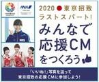 ANA、「みんなで応援CMをつくろう!」キャンペ-ン開催! CM用の写真を募集